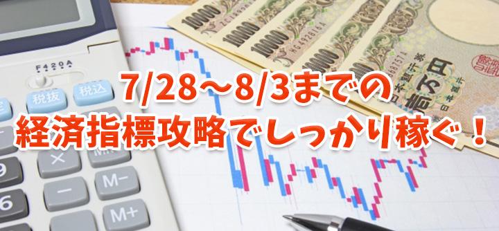 7月28日~8月3日までの経済指標を攻略予想
