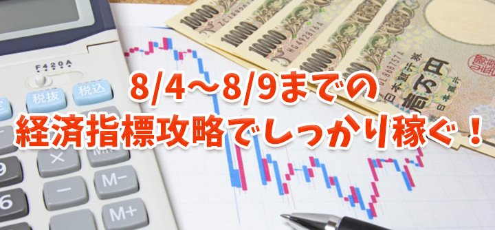 8月月初の経済指標攻略で稼ぐバイナリーチャンス
