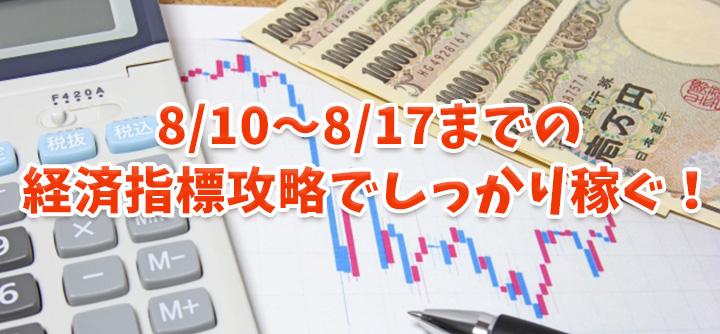 8月中旬までの経済指標攻略で為替が動くバイナリーチャンス