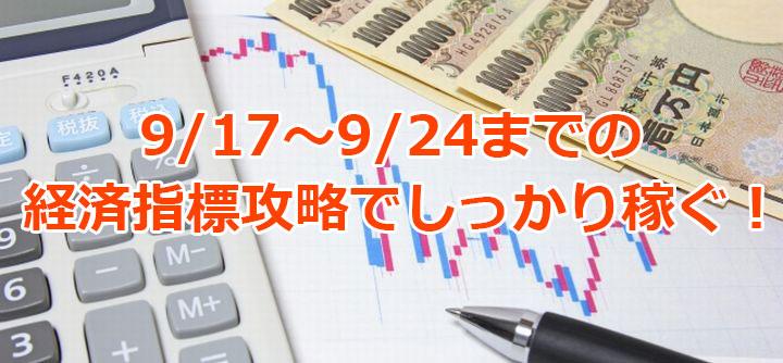 9月17日からの経済指標を攻略してバイナリーオプションで稼ぐ