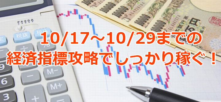 10月17日からの経済指標を攻略してバイナリーオプションで稼ぐ