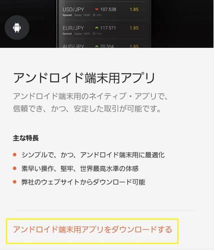 アプリは公式サイトからしかダウンロードできない