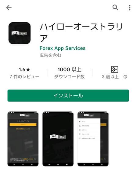 ハイローオーストラリア偽物アプリ