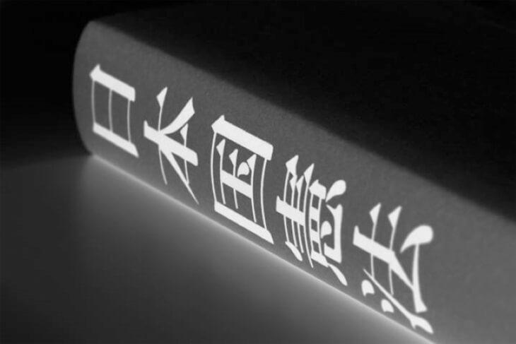 日本の法律とバイナリーオプション